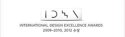 INTERNATIONAL DESIGN EXCELLENCE AWARDS 2009~2010, 2012 수상