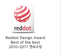 Reddot Design Award Best of the best 2010~2011 연속수상